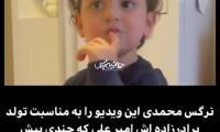کلیپ احساسی نرگس محمدی برای تولد برادر زاده اش