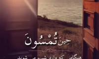 کلیپ استوری قرآنی کوتاه