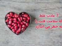 ۷ عادت غلط که سلامت قلب را به خطر می اندازد