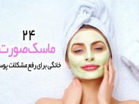 ۲۴ ماسک صورت خانگی ضدجوش و آکنه و لایه بردار