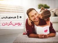 ۱۰ فایده اعجاب انگیز بوسیدن عزیزان تان
