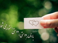 ۱۱۰ شعر زیبا در وصف دوست و دوستی