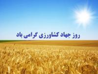 تاریخ دقیق روز جهاد کشاورزی در تقویم چه روزی است ؟