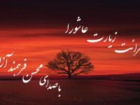 دانلود زیارت عاشورا با صدای محسن فرهمند با کیفیت 320