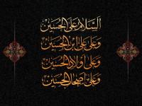 زیارت عاشورا از کدام امام نقل شده است ؟
