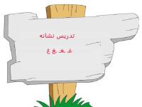 نقاشی و رنگ آمیزی حرف (غـ ـغـ ـغ غ) برای کودکان دبستانی