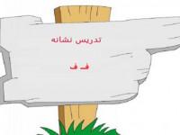 نقاشی و رنگ آمیزی حرف (فـ _ ف) برای کودکان دبستانی