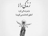 زندگی در اشعار پارسی | 15 شعر کوتاه زیبا در مورد زندگی