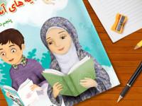 آموزش کامل درس 4 هدیه آسمانی پنجم ابتدایی از نوزاد بپرسید