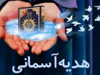 آموزش کامل درس 3 هدیه پنجم ابتدایی بانویی که یک سوره قرآن به نام اوست