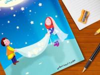آموزش کامل درس 10 هدیه ها چهارم ابتدایی روشن ترین شب