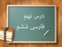 آموزش درس نهم فارسی ششم رنج هایی کشیده ام که مپرس