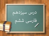 آموزش درس سیزدهم فارسی ششم ابتدایی درس آزاد
