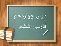 آموزش کامل درس چهاردهم فارسی ششم ابتدایی درس راز زندگی