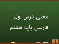 معنی درس اول فارسی کلاس هفتم | زنگ آفرینش