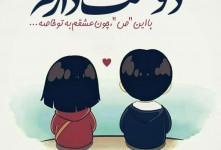 عکس نوشته های عاشقانه دونفره دوستت دارم (۲)