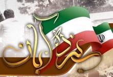 ۱۳ آبان - روز دانش آموز / دلیل نامگذاری