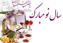 انشا در مورد تعطیلات عید نوروز را چگونه گذراندید (عید ۱۴۰۰)