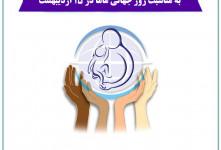 جدیدترین عکس نوشته سال ۱۴۰۰ مخصوص تبریک روز جهانی ماما به همکاران