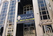 لیست شعبه های بانک ملی در اردبیل + آدرس و تلفن