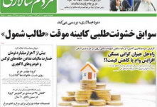 عناوین روزنامه مردم سالاری