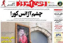 عناوین روزنامه وطن امروز