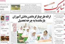 عناوین روزنامه شاپرک
