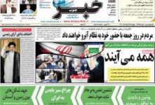 عناوین روزنامه خبرجنوب
