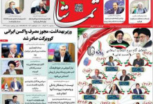 عناوین روزنامه تماشا (فارس)