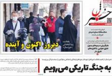 عناوین روزنامه خبرشمال