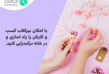 امکان کمدا برای حمایت از مشاغل خانگی و کسب و کارهای خانگی