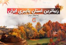زیباترین استان پاییزی ایران به انتخاب مردم در لست سکند