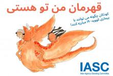 کتاب فارسی: قهرمان من تویی (مبارزه کودکان با کرونا)