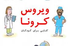 دانلود کتاب : ویروس کرونا (کتابی برای کودکان)