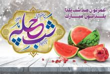 کارت پستال های تبریک یلدا ۹۹ (در خانه بمانیم)