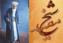 زندگی نامه شیخ مفید عالم نامدار ایران
