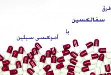 فرق سفالکسین (Cephalexin) با آموکسی سیلین (Amoxicillin) چیست ؟