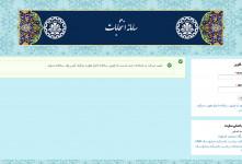ورود به سامانه انتخابات آنلاین (election.iut.ac.ir)