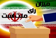 گلچین برترین عکس های میزان رای ملت است