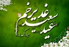 دانلود ۱۵ تواشیح عید غدیر ویژه برنامه عید غدیر خم