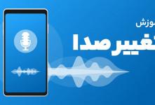 معرفی بهترین برنامه تغییر صدا در تلگرام و واتساپ