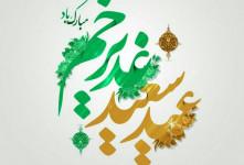 سوالات مسابقه عید غدیر همراه با جواب