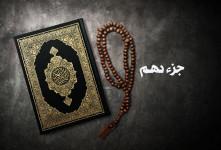دانلود ترتیل جزء دهم قرآن با صدای استاد شهریار پرهیزگار