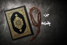 دانلود صوت جزء پانزده قرآن با صدای شهریار پرهیزگار