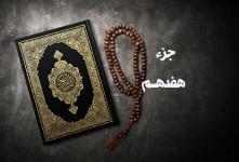دانلود جزء هفده قرآن صوتی با صدای شهریار پرهیزگار