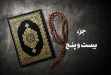 دانلود و ترتیل جزء بیست و پنجم قرآن توسط استاد پرهیزگار