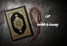 تند خوانی جزء بیست و هفتم قرآن با صدای شهریار پرهیزگار