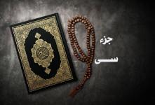 دانلود ترتیل جزء سی قرآن با صوت دلنشین شهریار پرهیزگار