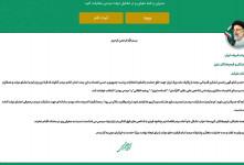 نحوه ورود و ثبت نام در سامانه یاران رئیسی yaran.raisi.ir