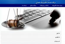 ورود و ثبت نام در سامانه نوبت دهی اینترنتی خدمات قضایی adliran.ir